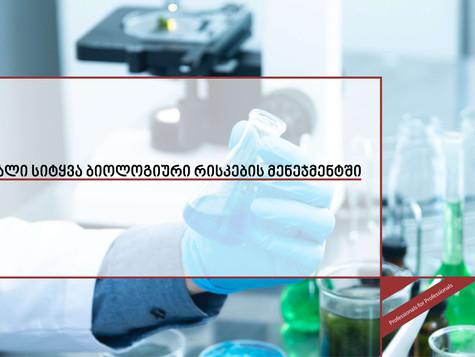 ISO 35001 - ახალი სიტყვა ბიოლოგიური რისკების მენეჯმენტში