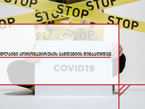 ISO 22395 გაიდლაინი კორონავირუსის პანდემიის წინააღმდეგ