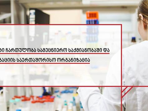 ქალების მეტი ჩართულობა სამეცნიერო საქმიანობაში და სტანდარტიზაციის საერთაშორისო ორგანიზაცია