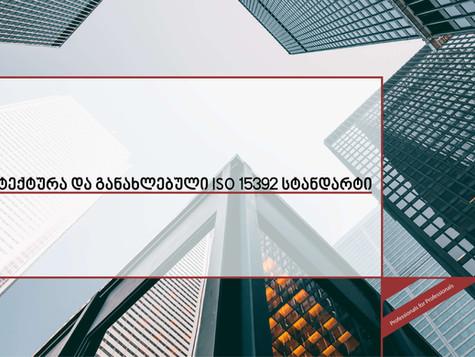 მწვანე არქიტექტურა და განახლებული ISO 15392 სტანდარტი