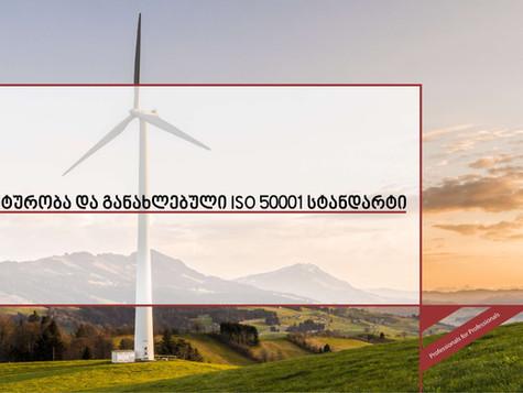 ენერგოეფექტურობა და განახლებული ISO 50001 სტანდარტი