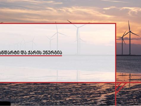 ISO 29400 სტანდარტი და ქარის ენერგია