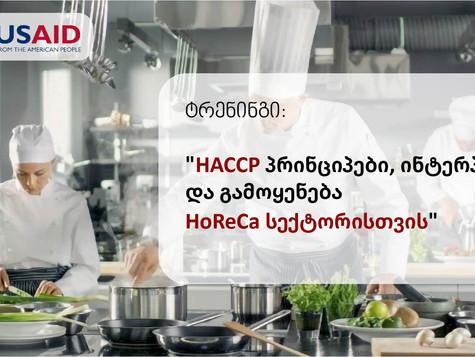 """ტრენინგების სერია: """"HACCP პრინციპები, ინტერპრეტაცია და გამოყენება HoReCa სექტორისთვის"""""""