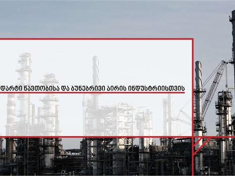ახალი ISO სტანდარტი ნავთობისა და ბუნებრივი აირის ინდუსტრიისთვის
