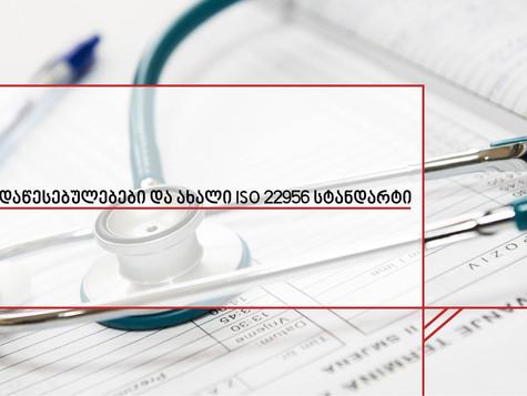 სამედიცინო დაწესებულებები და ახალი ISO 22956 სტანდარტი