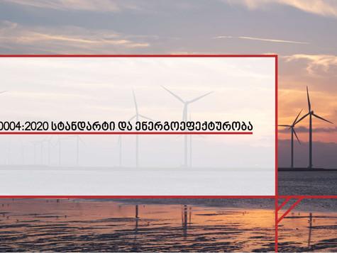 ახალი ISO 50004:2020 სტანდარტი და ენერგოეფექტურობა