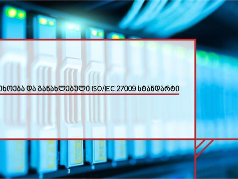 კიბერუსფრთხოება და განახლებული ISO/IEC 27009 სტანდარტი