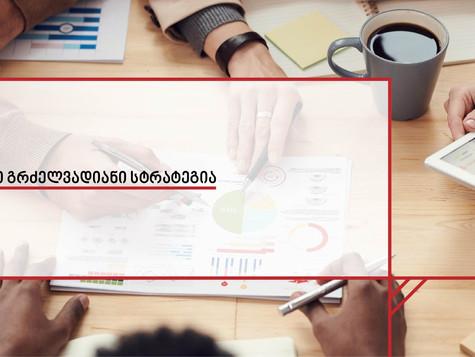 ISO - ს ახალი გრძელვადიანი სტრატეგია