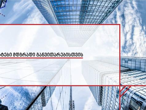ISO სტანდარტები მდგრადი განვითარებისთვის