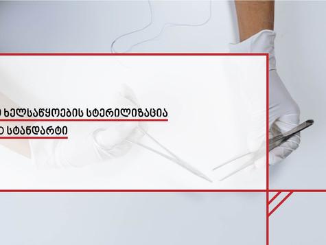 სამედიცინო ხელსაწყოების სტერილიზაცია და ახალი ISO სტანდარტი