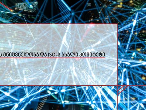 ბლოკჩეინის მნიშვნელობა და ISO-ს ახალი კომიტეტი