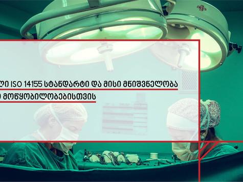 განახლებული ISO 14155 სტანდარტი და მისი მნიშვნელობა სამედიცინო მოწყობილობებისთვის