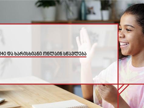 ISO/IEC TS 29140 და ხარისხიანი ონლაინ სწავლება