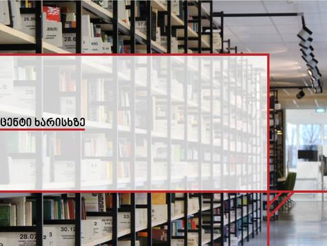 ISO 29991 - აქცენტი ხარისხზე
