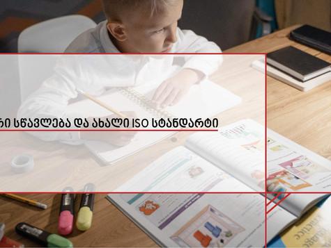 დისტანციური სწავლება და ახალი ISO სტანდარტი