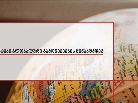 ISO სტანდარტები გლობალური გამოწვევების წინააღმდეგ