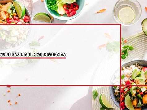 ვეგეტარიანული საკვების ეტიკეტირება