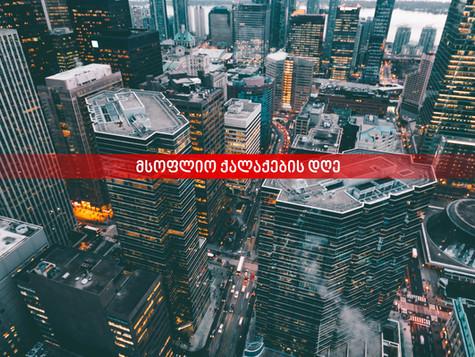 ISO 37120 - ჭკვიანი ქალაქები მსოფლიო მასშტაბით