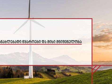 ენერგიის განახლებადი წყაროები და მისი მნიშვნელობა