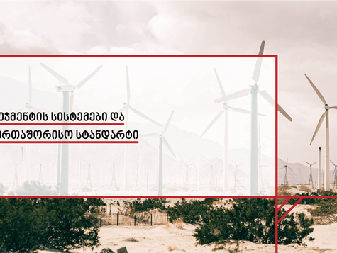 ენერგო-მენეჯმენტის სისტემები და ISO 50009 საერთაშორისო სტანდარტი