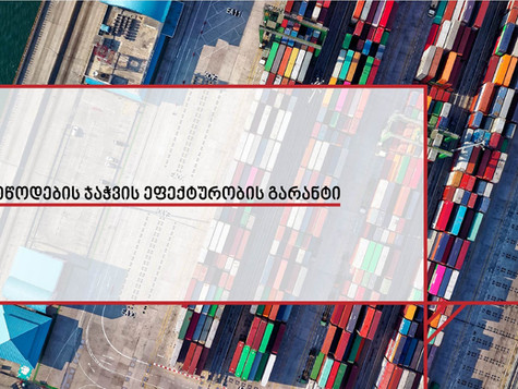 ISO 22095 - მიწოდების ჯაჭვის ეფექტურობის გარანტი