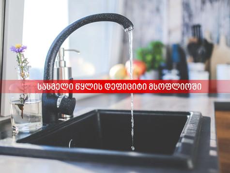 სასმელი წყლის დეფიციტი მსოფლიოში