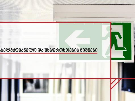 ახალი ISO სახელმძღვანელო და უსაფრთხოების ნიშნები