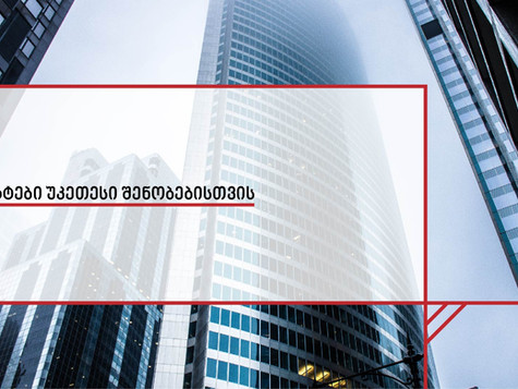 ISO სტანდარტები უკეთესი შენობებისთვის