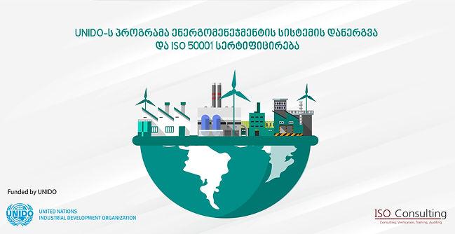 UNIDO-ს პროგრამა ენერგომენეჯმენტის სისტე
