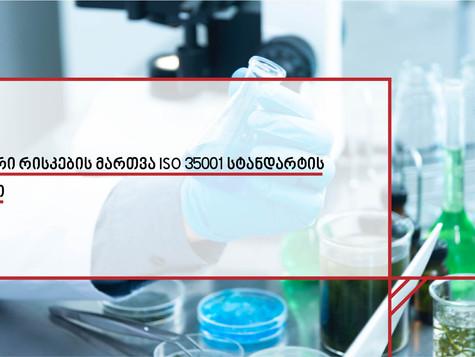ბიოლოგიური რისკების მართვა ISO 35001 სტანდარტის დახმარებით