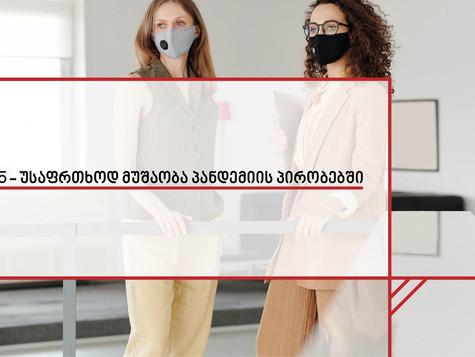 ISO/PAS 45005 - უსაფრთხოდ მუშაობა პანდემიის პირობებში