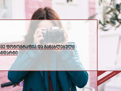 თანამედროვე ფოტოგრაფია და განახლებული ISO 12232 სტანდარტი