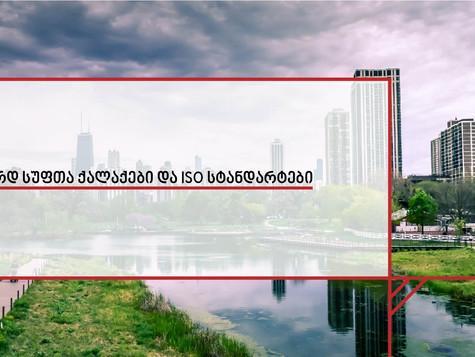 ეკოლოგიურდ სუფთა ქალაქები და ISO სტანდარტები