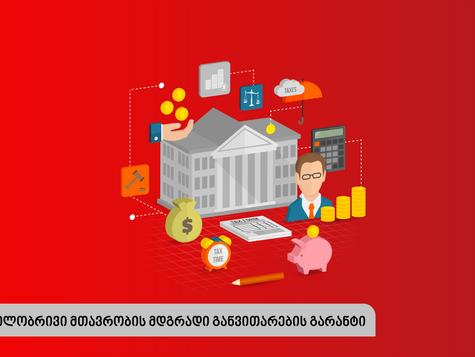 ISO 18091:2019 - ადგილობრივი მთავრობის მდგრადი განვითარებისთვის