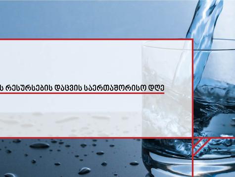 ISO და წყლის რესურსების დაცვის საერთაშორისო დღე