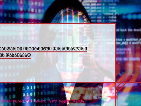 ახალი ISO სტანდარტი ინტერნეტში პერსონალური ინფორმაციის დასაცავად