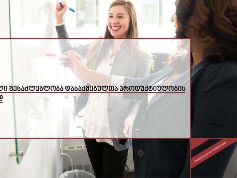 ISO 10015 - ახალი შესაძლებლობა დასაქმებულთა პროდუქტიულობის გასაზრდელად