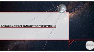 კოსმოსის ეპოქა და საერთაშორისო სტანდარტები