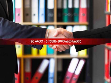 ISO 44001 - ბიზნეს თანამშრომლობის ახალი საფეხური