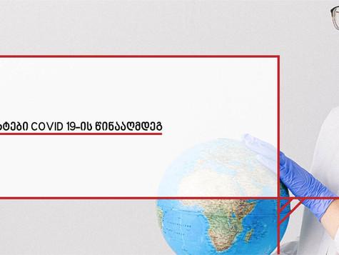 ISO სტანდარტები COVID 19-ის წინააღმდეგ