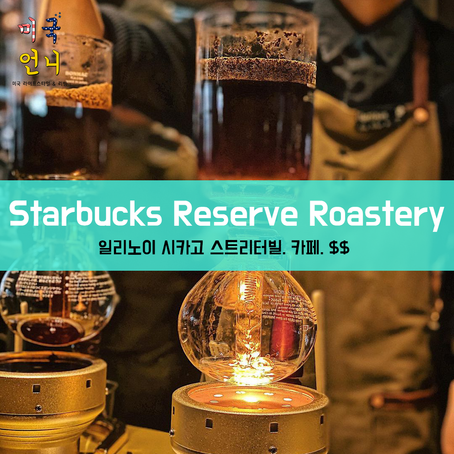 [맛집/일리노이 Chicago/카페/$$] Starbucks Reserve Roastery Chicago