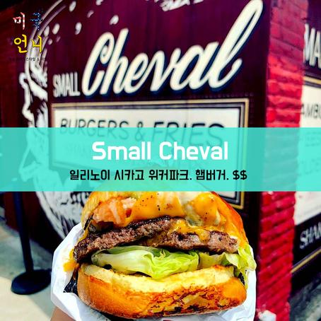 [맛집/일리노이 Chicago/햄버거/$$] Small Cheval