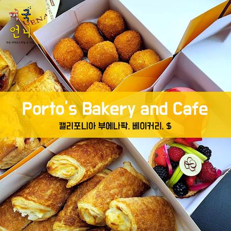 [맛집/캘리포니아 Buena Park/베이커리/$] Porto's Bakery and Cafe