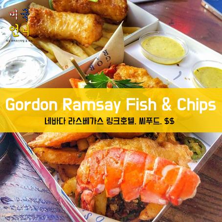[맛집/네바다 Las Vegas/씨푸드/$$] Gordon Ramsay Fish & Chips