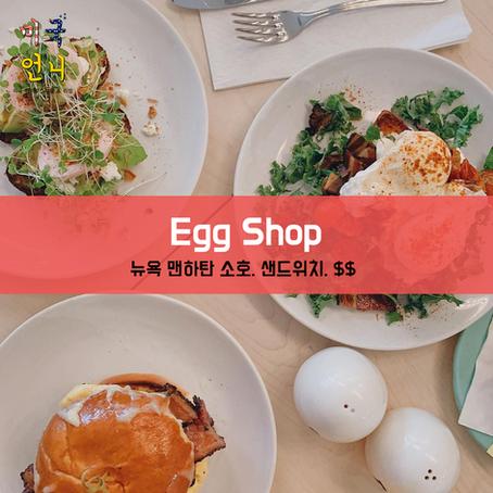 [맛집/뉴욕 Manhattan/샌드위치/$$] Egg Shop