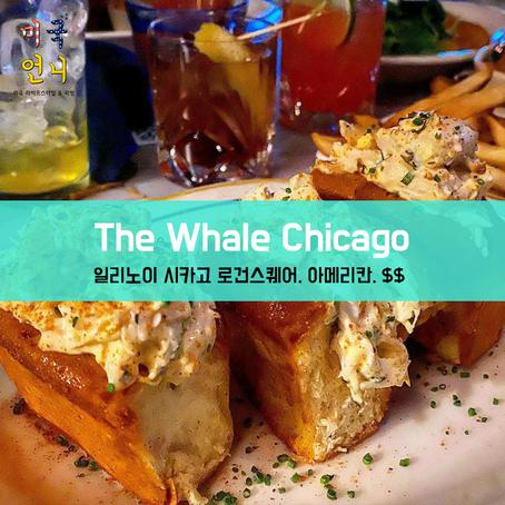 [맛집/일리노이 Chicago/아메리칸/$$] The Whale Chicago