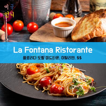 [맛집/플로리다 Doral/이탈리안/$$] La Fontana Ristorante