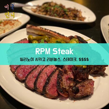 [맛집/일리노이 Chicago/스테이크/$$$$] RPM Steak