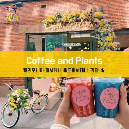 [맛집/캘리포니아 Pasadena/카페/$] Coffee and Plants LA