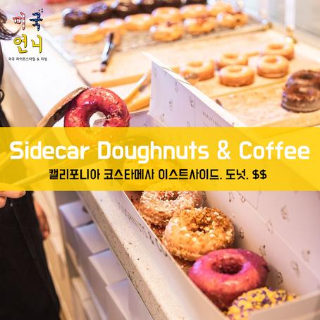 [맛집/캘리포니아 Costa Mesa/도넛/$$] Sidecar Doughnuts & Coffee